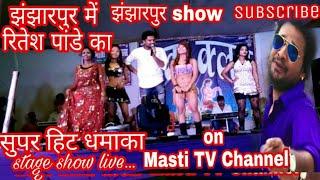झंझारपुर में रितेश पांडे का सुपर हिट धमाका stage show live...