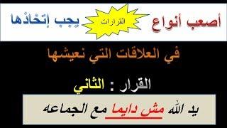 عمرو جرانة | يد الله مش دايما مع الجماعه