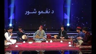 De Naghmo Shor - Eid Concert - Eid Qurban / د نغمو شور - اختریز کنسرټ - لمر