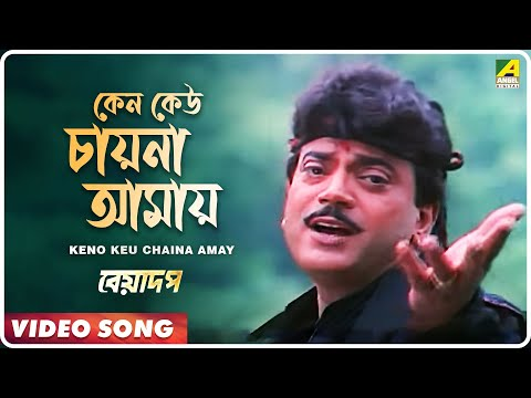 Xxx Mp4 Keno Keu Chaina Amay Beadap Bengali Movie Song Kumar Sanu 3gp Sex
