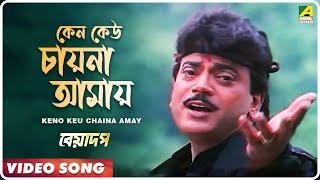 Keno Keu Chaina Amay | Beadap | Bengali Movie Video Song |  Kumar Sanu Song