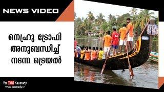 നെഹ്റു ട്രോഫി അനുബന്ധിച്ച് നടന്ന ട്രെയൽ | Kaumudy TV