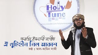 Bangla Gojol 2017   Oi Khutihin Nilakash   Holy Tune FT. Al Amin Saki