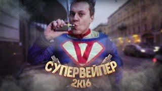 СУПЕРВЕЙПЕР (2k16)