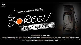 KANDILU   Kannada Album Song 2017
