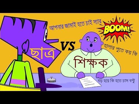 Xxx Mp4 Bangla Dub Jamai Hobo Teacher Vs Student Funny Jokes Cartoon Funnykrok 3gp Sex