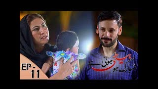 Mubarak Ho Beti Hui Hai - Ep - 11 - 21st June 2017 - ARY Digital Drama
