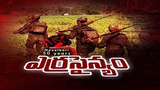 """""""Red Army"""" Sakshi Magazine Story    Naxalbari 50 Years  - 31st May 2017"""