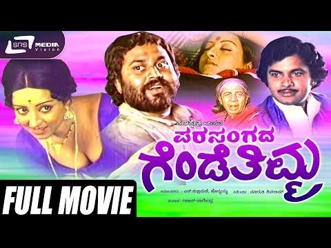 Parasangada Gendethimma -- ಪರಸಂಗದ ಗೆಂಡೆತಿಮ್ಮ | Lokesh, Reeta Anchan |  Kannada Old Full HD Movies