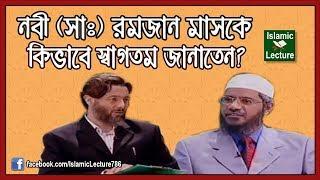 নবী (সাঃ) কিভাবে রমজান মাসকে স্বাগতম জানাতেন? - Dr Zakir Naik Bangla Lecture New Part-111