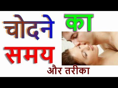 Xxx Mp4 चुदाई करने का सही समय और तरीका Chudai Karne Ka Sahi Time Aur Tarika Sex Tips In Hindi 3gp Sex