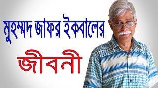 মুহম্মদ জাফর ইকবালের জীবনী | Biography Of Mohammad Jafar Iqbal In Bangla | Inspirational Life Story.
