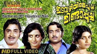 Idavazhiyile Poocha Minda Poocha (1979) Malayalam Full Movie HD