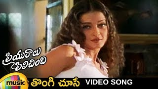 Priyuralu Pilichindi Telugu Movie | Thongi Choose Video Song | Abbas | Aishwarya Rai | AR Rahman