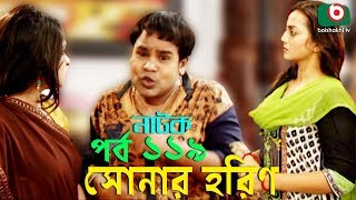 Bangla Comedy Natok   Sonar Horin   Ep - 119   Shamol Mawla, Prosun Azad   বাংলা কমেডি নাটক