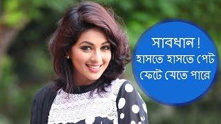 সাবধান ! হাসতে হাসতে পেট ফেটে যেতে পারে / New Bangla Comedy Video 2017