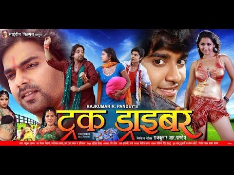 Xxx Mp4 Super Hit Bhojpuri Full Movie Truck Driver Bhojpuri Film Pawan Singh 3gp Sex