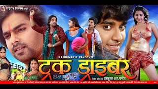 ट्रक ड्राइवर - Super Hit Bhojpuri Full Movie - Truck Driver - Bhojpuri Film - Pawan Singh