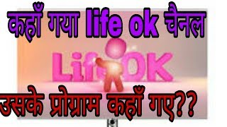 Where is life ok channel ! what is the number of life ok channel