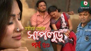 Bangla Hasir Natok | Shap Ludu | EP 50 | Faruk Ahmed, Badhon, A K M Hasan | Bangla New Natok