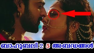 Bahubali-2 Five Big Mistakes | Top 5 Mistakes Of Bahubali  The Conclusion