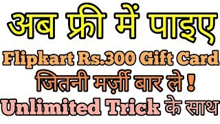 How To Get Flipkart Rs.300 Gift Cards Unlimited Times [Verified By Me]