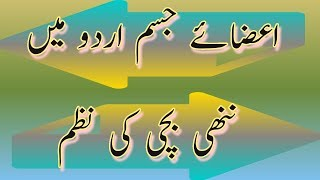 urdu poems by Siraajulhuda/chitoz(without Music)Baby Baby bolo