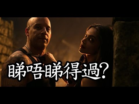 Xxx Mp4 《3X反恐暴族 重火力回歸》XXX Return Of Xander Cage 睇唔睇得過 2017 3gp Sex