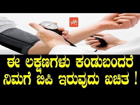 Xxx Mp4 ಈ ಲಕ್ಷಣಗಳು ಕಂಡುಬಂದರೆ ನಿಮಗೆ ಬಿಪಿ ಇರುವುದು ಖಚಿತ Symptoms Of BP In Kannada YOYO TV Kannada Health 3gp Sex