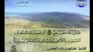 الجزء السادس (06) من القرآن الكريم بصوت الشيخ مشاري راشد العفاسي