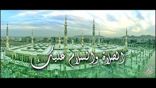 """"""" الصلاة والسلام عليك """" بصوت الشيخ عبد الباسط   جودة عالية HD"""