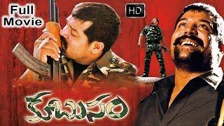 Kubusam Telugu Full Length Movie || Sri Hari, Swapna || Latest Telugu Movies
