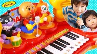 アンパンマン おもちゃ ピアノ ミュージックショー♪ きらきら星 そうちゃん☆おとちゃん Anpanman Toy Piano