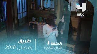 مسلسل طريق - الحلقة 1 - أمور قد تتجادلين عليها مع شقيقتك مثل نادين نجيم