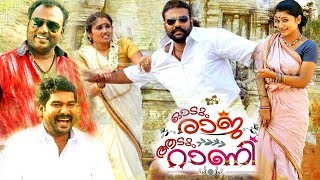 Super Hit Malayalam Comedy Movie 2017 || Malayalam Full Movie 2017 || New Malayalam Full Movie ||