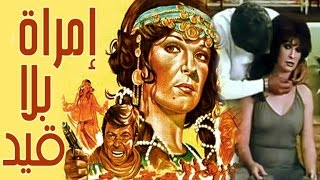 Emraa Bela Qeid Movie - فيلم امراة بلا قيد