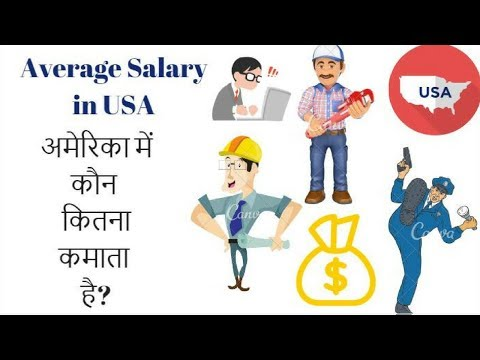 Xxx Mp4 Average Salary In USA By Occupation In Hindi अमेरिका की सैलरी Occupational Wages 3gp Sex
