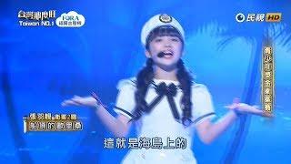 20180526 台灣那麼旺 Taiwan No.1 張羽靚 船頂的歐里桑
