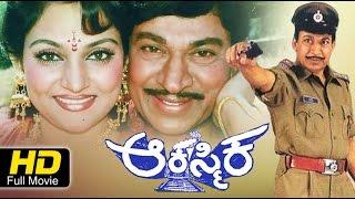 Aakasmika | #Superhit Kannada Full Movie HD | Dr.Rajkumar, Madhavi, Geetha | Latest Upload 2016