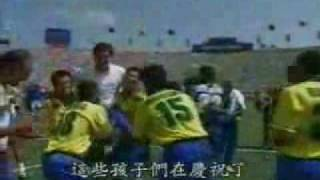 World Cup 1994 Final - Brazil 3:2 Italy