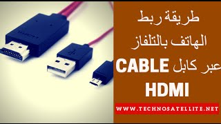 طريقة ربط الهاتف بالتلفاز عبر كابل Micro USB TO HDMI ADAPTER