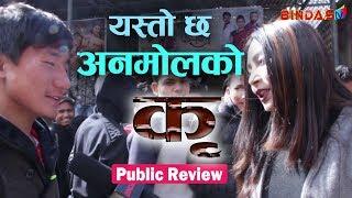 अनमोलको कृ यस्तो छ| Anmol Kc | Aditi Budhathoki | KRI Public Review | Bindas TV