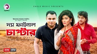Bangla New Natok | The Final Chapter | Mishu Sabbir, Toya | Bangla Single Drama | New Bangla Natok