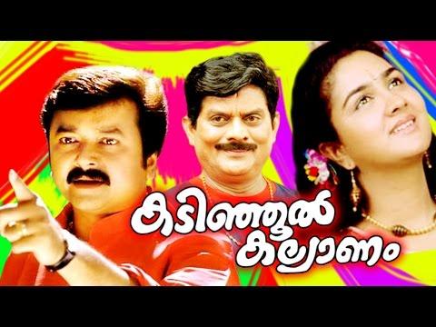 Xxx Mp4 Kadinjool Kalyanam Malayalam Full Movie Jayaram Urvashi Family Entertainer Movie 3gp Sex