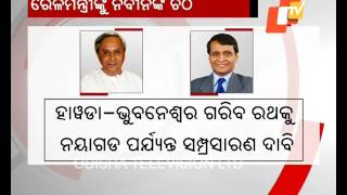 Odisha CM writes to Railway Minister for Express train from Nayagarh station