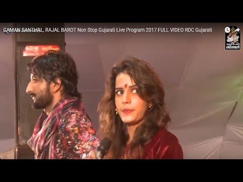 Xxx Mp4 Gaman Santhal અને Rajal Barot ના આવાજમાં આ Live ગીત જોવાનું ચુક્સો નહિ તુંતો કાલીને કલ્યાણી મારીમાં 3gp Sex