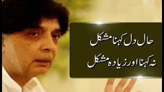 CH Nisar Confuse About Press Conference? | Watch Report