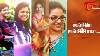 Anukoni Anukokunda | New Telugu Short Film 2016 | Directed by Tejo Vikas | #TeluguShortFilms