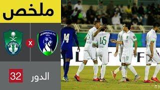 ملخص مباراة الشعلة والأهلي في دور الـ32 من كأس خادم الحرمين الشريفين