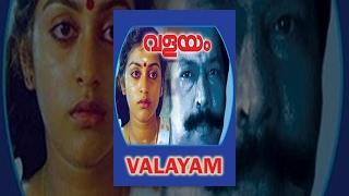 Valayam   Full Malayalam Movie   Manoj K. Jayan, Murali, Parvathi